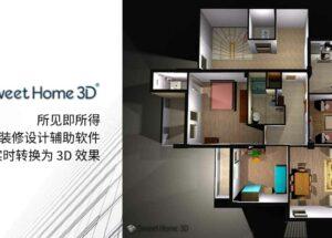 Sweet Home 3D – 拖拽就能创建 3D 效果的装修图,免费开源很好用