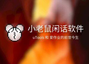 闲话软件:uTools 和 爱作业的前世今生 12
