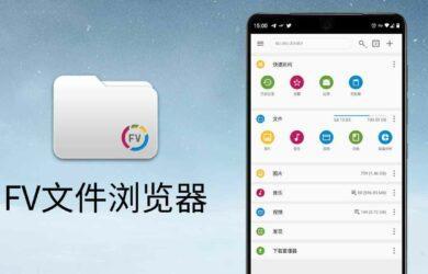 FV文件浏览器 - 一个与众不同,多功能的文件管理器应用[Android] 3