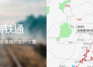 高铁通 – 追踪全国行驶中高铁的实时位置[iPhone/Android]