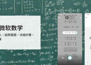 微软数学 – 从小学,初中到高中的数学题,拍照解题、多种做题方法、函数图表、练习题,学生党必备[iPhone/iPad]