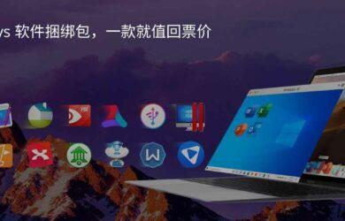 一款值回票价,9TO5Toys 13 款 Mac 软件捆绑包,包含 PD15、PDF Expert、iMazing、Xmind 8 Pro 等 24