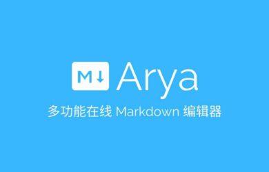 Arya - 支持 DOM、五线谱、流程图、时序图的在线 Markdown 编辑器 18