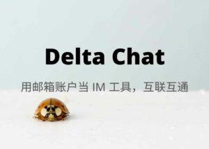 Delta Chat - 如果早 10 年,用邮件当 IM 可能会火 13