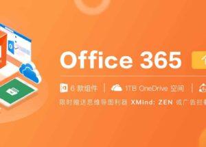 Office 365 家庭版又有优惠啦,价格探底