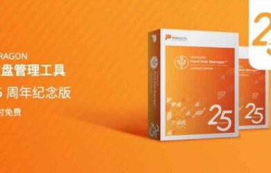 PARAGON 磁盘管理工具 25 周年纪念版限免,原价389元 26