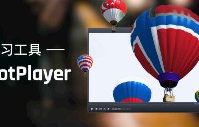 如何用 PotPlayer 的书签功能,标记并检索视频课程的知识点 14