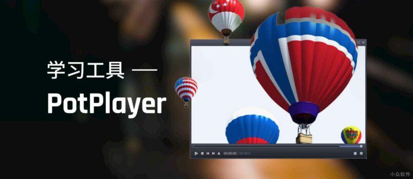 如何用 PotPlayer 的书签功能,标记并检索视频课程的知识点 5