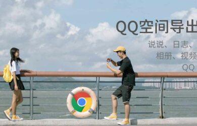 QQ空间导出助手 - 可导出说说、日志、私密日记、相册、视频、留言板、QQ 好友列表[Chrome] 25