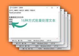TextConverter – 16 种方式,批量处理文本文件,生产力工具[Windows]