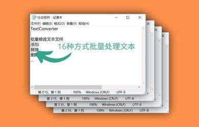 TextConverter - 16 种方式,批量处理文本文件,生产力工具[Windows] 12