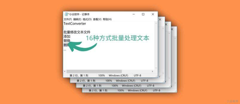 TextConverter - 16 种方式,批量处理文本文件,生产力工具[Windows] 3