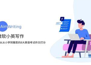 微软爱写作 – 为英文考试作文打分,支持从小学到雅思8大考试