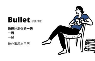 Bullet - 简洁的子弹日志:待办事项与日历[Web] 27