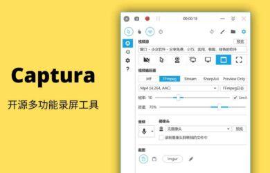 Captura - 带键盘按键录制的录屏工具,支持直播[Windows] 21