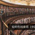 如何免费在线查阅《中国大百科全书》 11