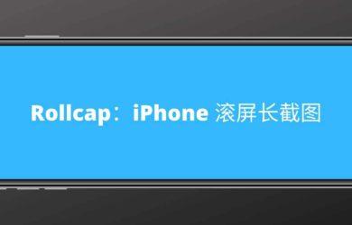 Rollcap - iPhone 滚动截屏应用 19