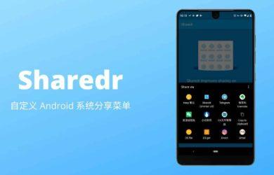 Sharedr - 自定义 Android 系统分享菜单 14