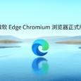 微软正式发布基于 Chromium 的浏览器 the New Microsoft Edge 29