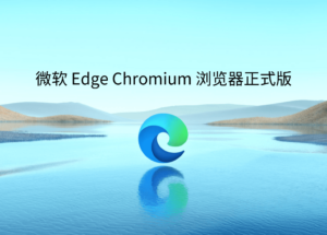 微软正式发布基于 Chromium 的浏览器 the New Microsoft Edge 11