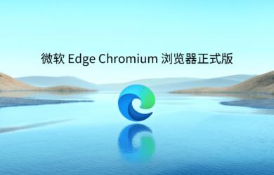 微软正式发布基于 Chromium 的浏览器 the New Microsoft Edge 23