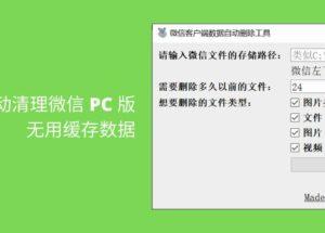 自动删除「微信 PC 版」文件、视频、图片等缓存数据,释放电脑空间 16