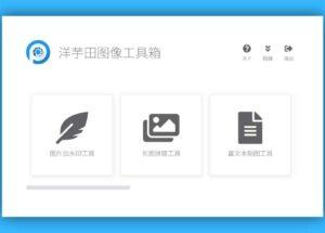洋芋田图像工具箱 – 8 大功能,适合摄影师、设计师的开源工具集
