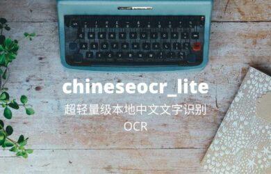 chineseocr_lite - 超轻量级中文 OCR,本地文字识别工具 25