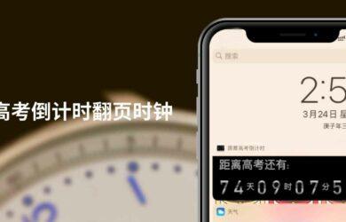 """你的极简翻页时钟:在""""今天""""小组件添加高考倒计时翻页时钟[iPhone] 23"""
