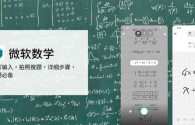 《微软数学》已支持 iPhone 与 Android:小学到高中数学题,拍照解题、多种做题方法、函数图表、练习题 24