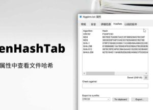OpenHashTab - 在属性中查看文件哈希,以确保文件未被修改[Windows] 11