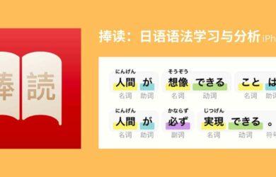 捧读:日语语法学习与分析[iPhone/iPad] 15