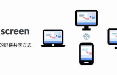 Screen - 最简单的屏幕共享方式,可视频、语音、屏幕标注,就像在一间办公室一样 13