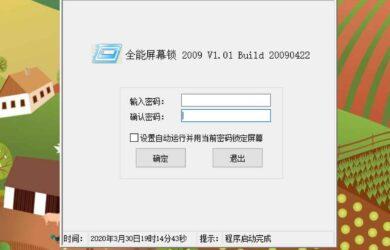 Lock Screen Appinn – 屏幕密码锁升级到 1.4.7 [AHK] 32