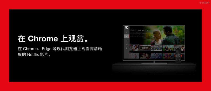 Netflix 1080p - 让 Chrome 观看 Netflix 1080p 高清影片 1