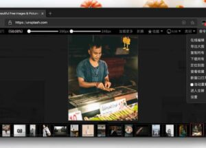 Picviewer CE+ – 批量下载网页图片必备,可对图片旋转、放大、导出原始大图、下载等功能