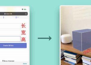 Size.link – 只需浏览器,用 AR 创建虚拟盒子,可以在购物前查看产品尺寸实际大小