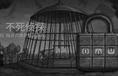 不死侦探 - 指点式猎奇解谜游戏[iOS 独立游戏] 26
