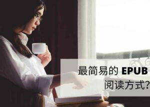 最简易的 EPUB 电子书阅读方式:解压缩,用浏览器打开 11