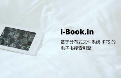 i-Book.in  - 基于分布式文件系统 IPFS 的电子书搜索引擎 24