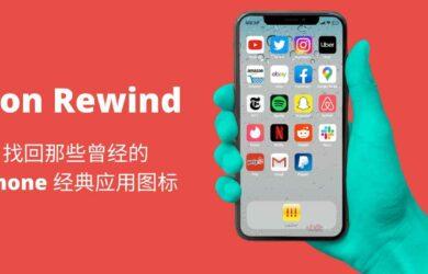Icon Rewind - 找回曾经经典的 iPhone 应用图标 10