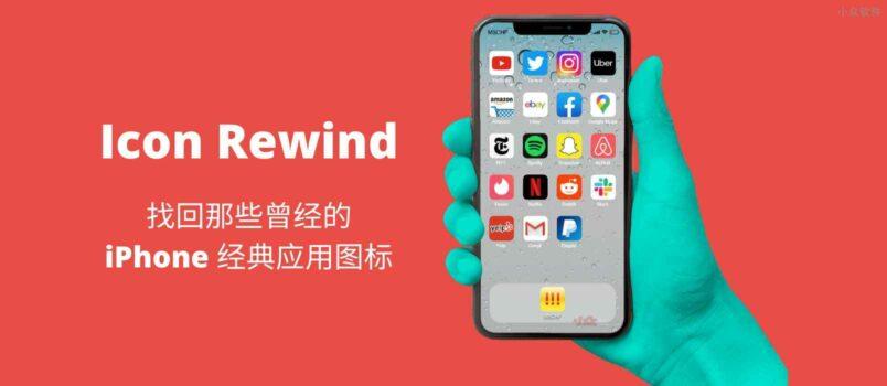 Icon Rewind - 找回曾经经典的 iPhone 应用图标 2