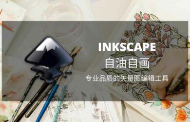 历经17年,Inkscape 1.0 隆重发布,专业品质的开源矢量图编辑工具[Win/macOS/Linux] 19