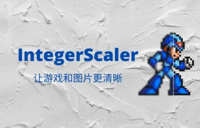 IntegerScaler - 让老游戏、小图片更清晰,适合 2K/4K 显示器[Windows/Chrome/Firefox] 19