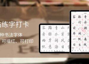临帖练字打卡 – 90种名家书法字体,可临摹、可描红、可打印[iPad/iPhone]