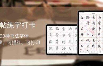 临帖练字打卡 - 90种名家书法字体,可临摹、可描红、可打印[iPad/iPhone] 22