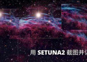 SETUNA2 - 截图并订在屏幕上[Windows] 13