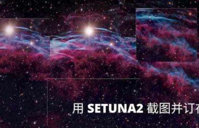 SETUNA2 - 截图并订在屏幕上[Windows] 12