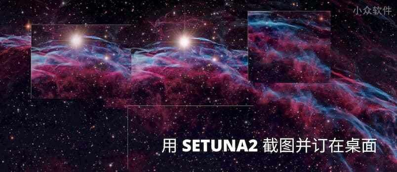 SETUNA2 - 截图并订在屏幕上[Windows] 4