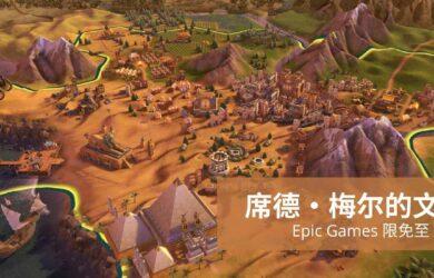 《席德·梅尔的文明®VI》在 Epic 游戏商城限免 20